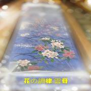 花の調律 雲母