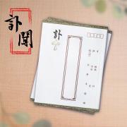 訃文-基督天主-白