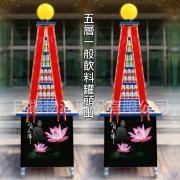 五層一般飲料燈光罐頭山蓮花led燈光柱1