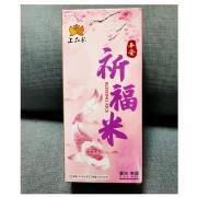 祈福米(300克)