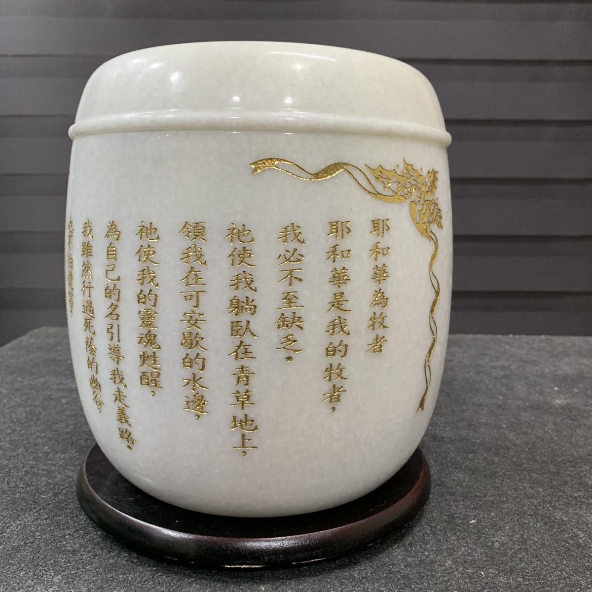 【安息主懷】基督教詩篇23篇漢白玉骨灰罐