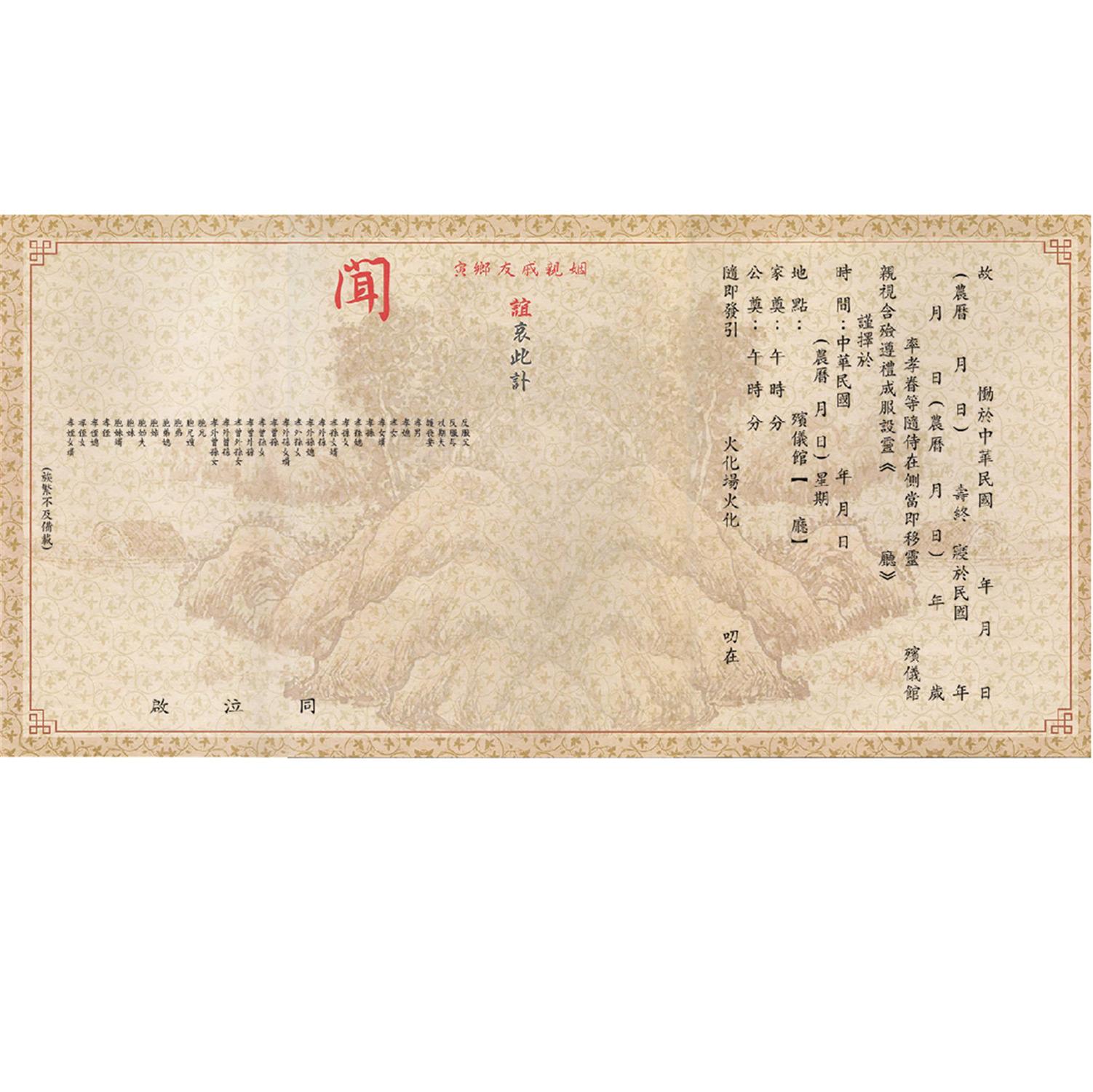 訃聞-佛道-山水
