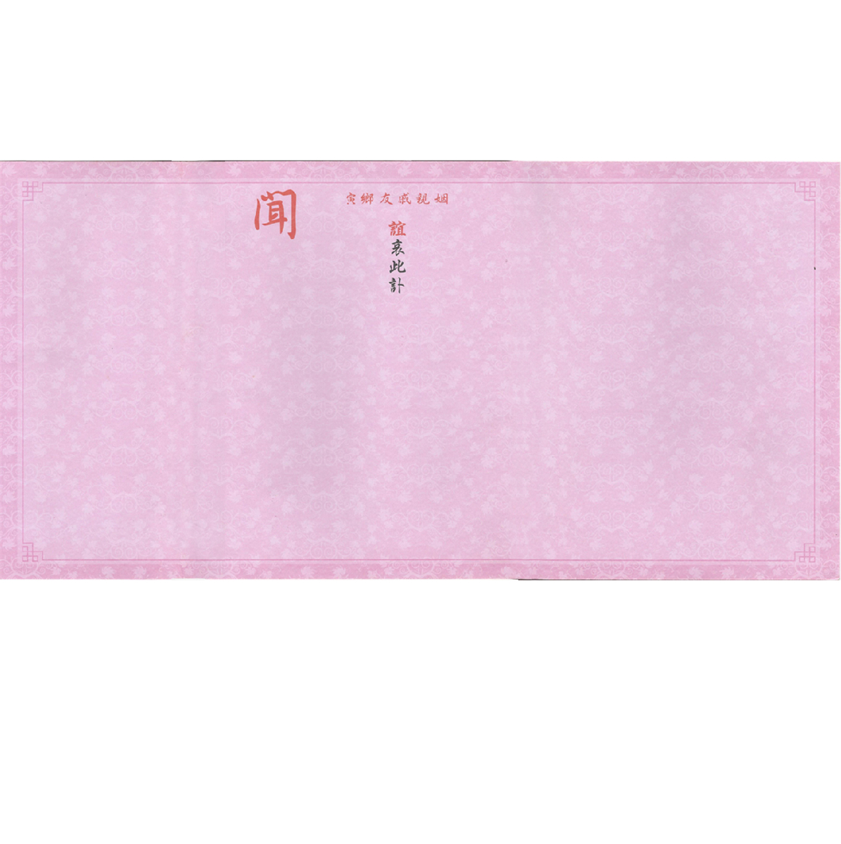 訃聞-佛道-粉紅