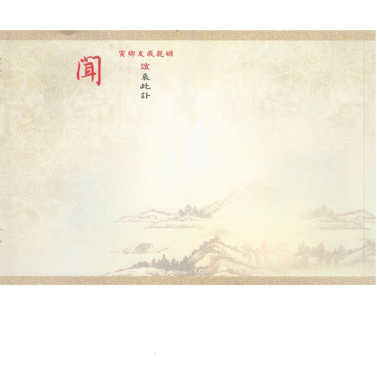 訃聞-佛道-黃