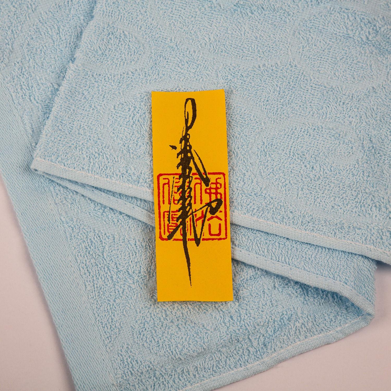 金安德森毛巾