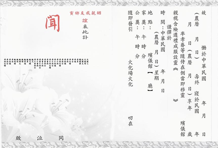 純白訃聞(亡者30歲以下)