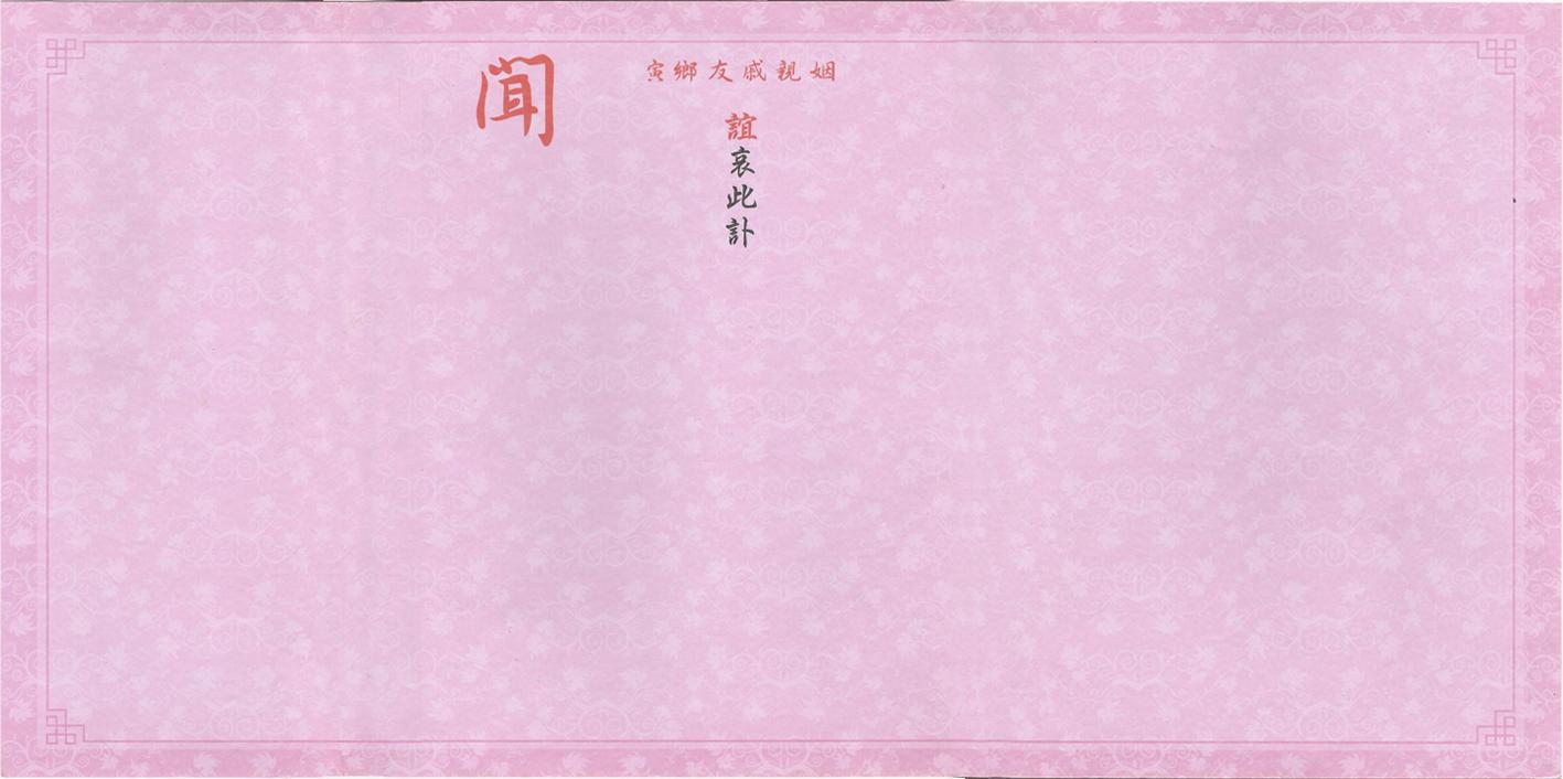 粉紅(亡者61歲~90歲)