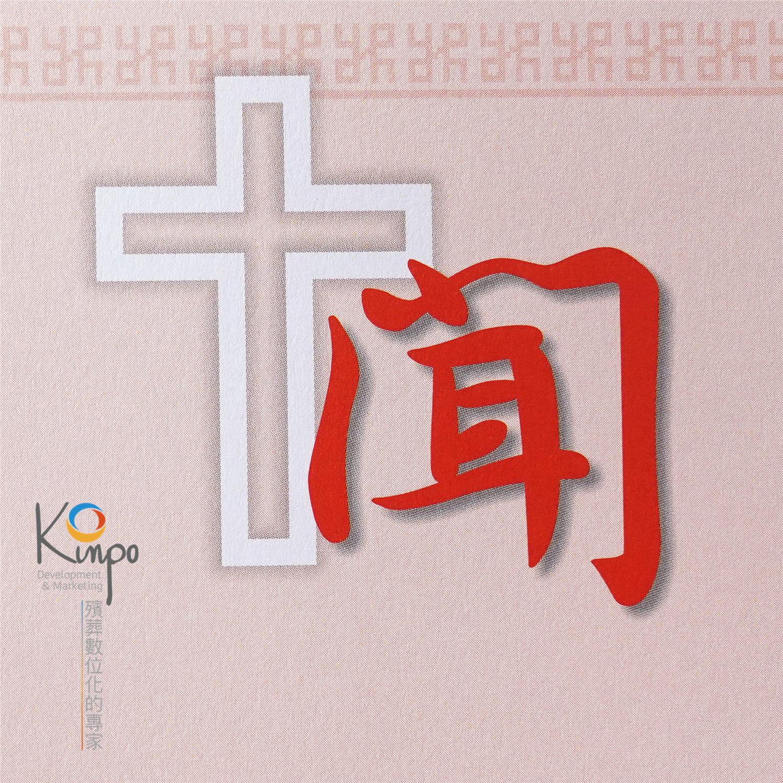 教會道林(紅)