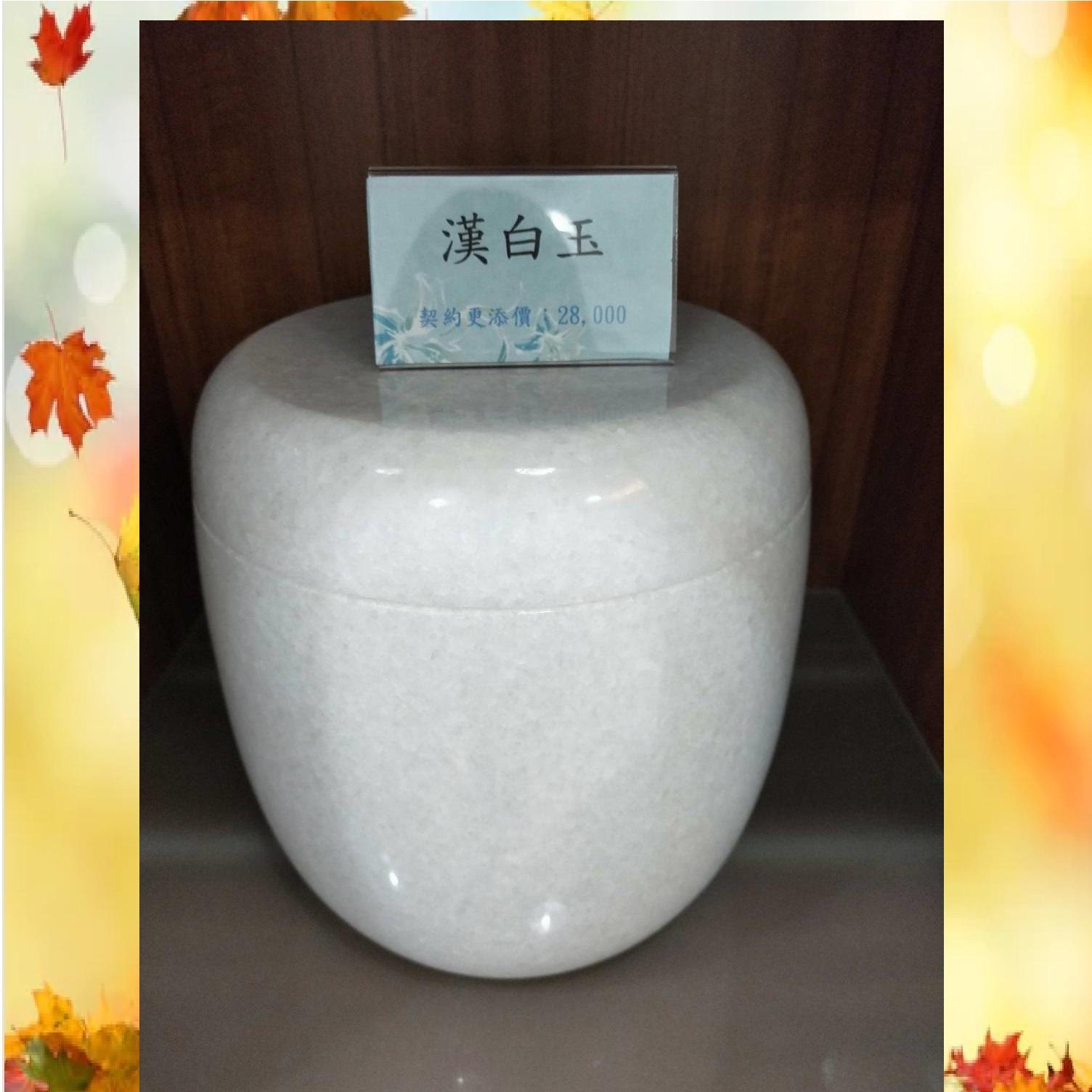 冬瓜型素面漢白玉